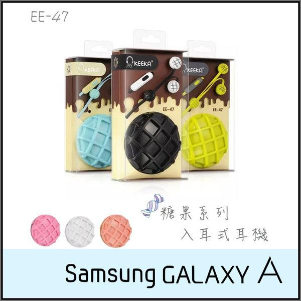 ☆糖果系列 EE-47 入耳式麥克風耳機/SAMSUNG GALAXY E5/E7