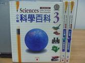 【書寶二手書T3/少年童書_ZIP】小牛頓科學百科_3~5冊間_3本合售_1998年