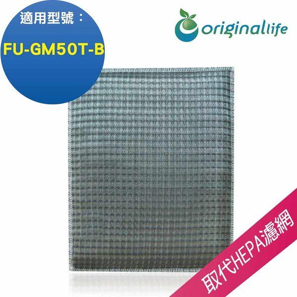 夏普SHARP FU-GM50T-B(厚)【Original life】超淨化空氣清淨機濾網 長效可水洗
