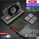 單手機械鍵盤滑鼠套裝平板吃雞神器和平游戲王座ipad自動壓搶YJT 【快速出貨】