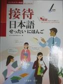 【書寶二手書T2/語言學習_KMN】接待日本語_CLC文化