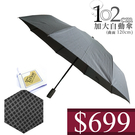 特價 雨傘 萊登傘 防撥水 加大傘面 防風抗斷102cm自動傘 印花布 鐵氟龍 Leighton 冷灰菱紋