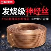 專業音響線材發燒純銅工程通用無氧銅喇叭線功放音頻線連接音箱線 陽光好物
