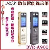 專業級【LAXON】數位降噪功能 24米超遠距離錄音 智能錄音筆8GB 《DVR-A900》全新保固固1年