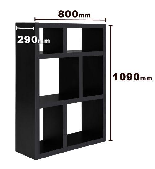 【尚優家居】西西里六格櫃/展示櫃/書櫃/收納櫃/隔間櫃(黑色)