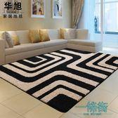 華旭現代簡約茶幾地毯客廳滿鋪臥室床邊毯房間歐式加厚大地毯