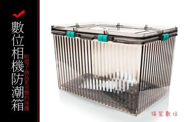 【福笙】IDEAL 氣密式滑扣式 (含濕度計) 多功能 防潮箱 防潮盒 乾燥箱~送乾燥劑