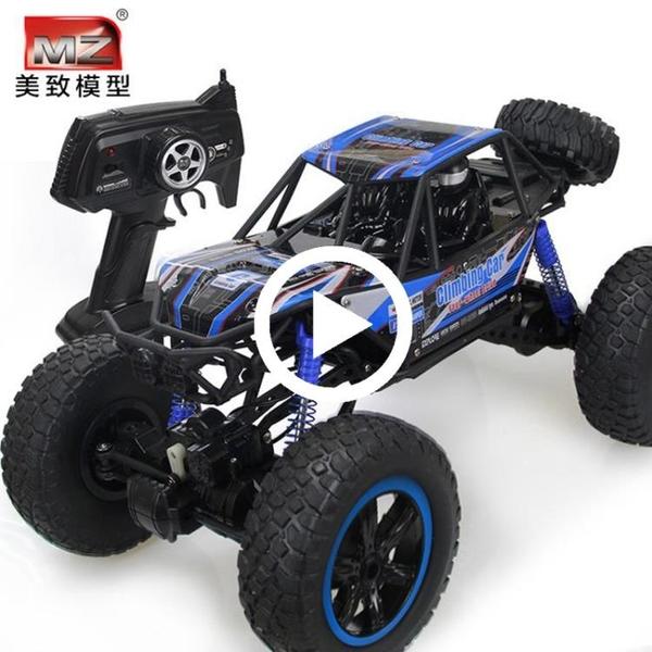 超大號電動遙控越野車四驅高速攀爬賽車