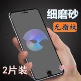 螢幕保護貼 手機螢幕保護貼iPhone6/7/8磨砂鋼化膜6s/6splus/7plus霧面屏幕手