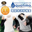 瑪榭 環保冰涼紗運動機能防曬袖套-有手型 HG-72623-1
