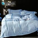 【貝淇小舖】 100%萊賽爾天絲 特大雙人6x7尺 鋪棉兩用被床包組 附正天絲吊卡 印象北歐藍