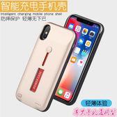 蘋果X專用背夾充電寶iphone6s電池超薄8P手機殼7plus無線便攜通用igo 3c優購