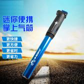 便攜長途自行車打氣筒 高壓迷你單車打氣筒 應急腳踏車打氣筒 美法氣嘴2用 隱藏式軟管