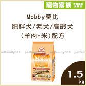 寵物家族*-【買一送一】Mobby 莫比 肥胖犬/老犬/高齡犬(羊肉+米)配方 1.5kg