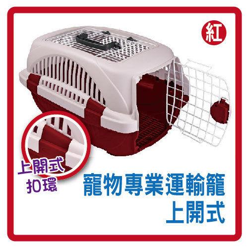 【力奇】寵物專業運輸籠-上開式(H315)-紅色 (M563B02-2)