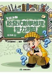 啟發式數學推理智力測驗第4冊(低年級)
