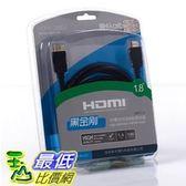 [9玉山最低網] 黑金剛鍍金接頭 HDMI 公對公頭 male to male   1.4版數位影音傳輸線-1.8M (i331)DD