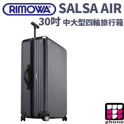 RIMOWA 行李箱出租 SALSA AIR 系列 30吋 中大型四輪旅行箱