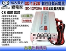 【久大電池】台灣製 變電家 SC1220 12V20A 數位電池充電器 船舶 露營車 適用