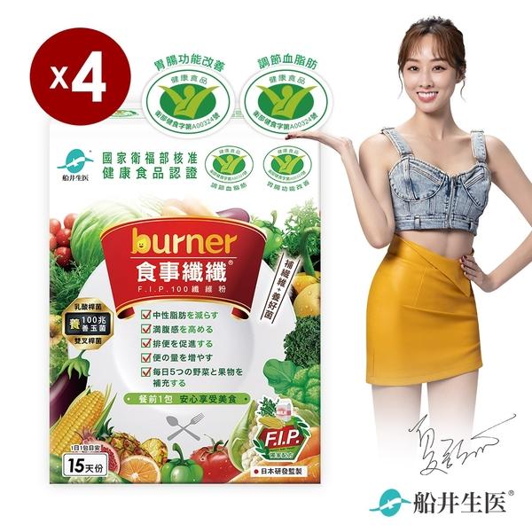 【船井】burner倍熱 健字號食事纖纖F.I.P100纖維粉 60回清淨組 -全家老小及孕哺乳皆可食