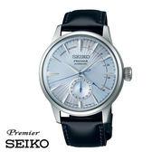 SEIKO PRESAGE 調酒師水藍放射面動力儲存盤皮帶機械錶 4R57-00E0B SSA343J1 公司貨|名人鐘錶