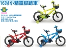 幼之圓*親親-16吋小精靈腳踏車-兒童16吋腳踏車/可拆輔助輪~3色可選