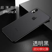 手機殼 iPhone XsMax手機殼蘋果x超薄套XR磨砂男全包保護11【快速出貨八折搶購】