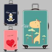 彈力行李箱套拉桿箱保護套旅行箱防塵罩耐磨加厚 俏腳丫