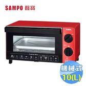 聲寶 SAMPO 10公升多功能烤箱 KZ-SA10