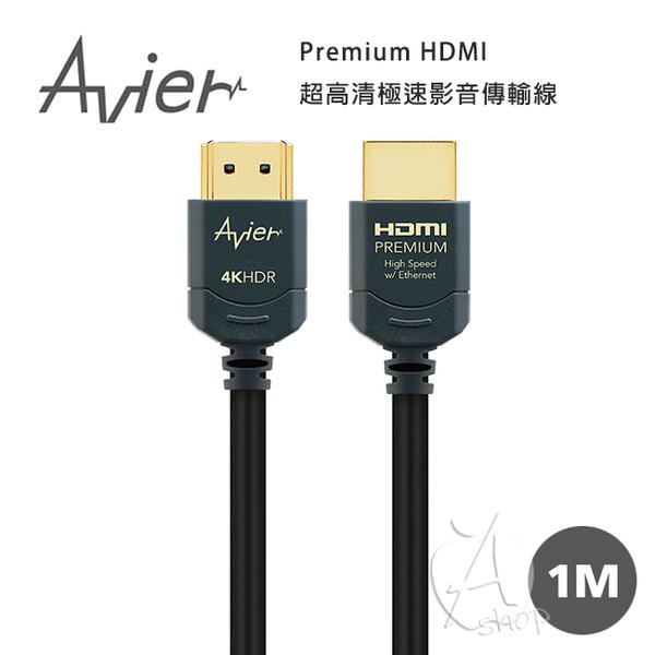 新品【A Shop】Avier Premium HDMI 超高清極速影音傳輸線 1M