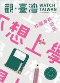 Watch Taiwan觀‧臺灣:第39期(107/10)