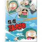 忍者亂太郎DVD (共26話)  (音樂影片購)