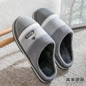 棉拖鞋男居家室內防滑毛絨保暖加厚底女拖鞋家用秋冬【毒家貨源】