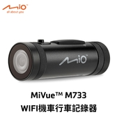 【送16G+附防水線】 MIO MiVue M733 勁系列 WIFI 機車行車記錄器 (公司貨)