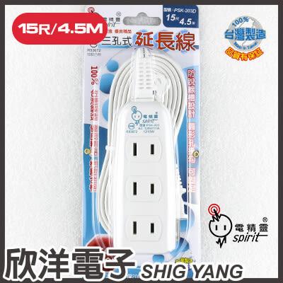 電精靈 台灣製造 2孔(2P)3插座電源延長線1210W 高容量安全電源線4.5公尺/4.5米/4.5M(15尺)(PSK-203D)