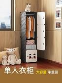 宿舍衣櫃簡易布小號組裝學生單人塑料衣櫥兒童收納櫃格子簡約現代ATF 探索先鋒