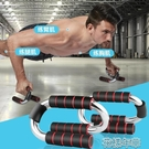 俯臥撐支架男s型訓練板鍛煉胸肌腹輔助器平板支撐女家用健身器材 花樣年華