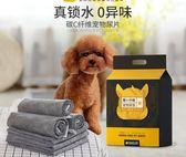 狗狗尿墊100片含碳除臭加厚尿片貓尿布泰迪尿不濕吸水墊寵物用品【快速出貨八折優惠】
