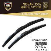 【 MK 】 NISSAN 350Z 原廠型專用雨刷 免運 贈潑水劑 專用雨刷 20吋 *18吋 雨刷 哈家人