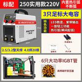 電焊機 ZX7-200 250 220v380v兩用全自動雙電壓家用工業型全銅電焊機 雅楓居