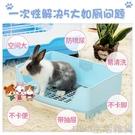 寵物貂龍貓垂耳兔子廁所超大號防掀翻兔兔防噴尿抽屜式尿便盆用品 NMS 1995生活雜貨