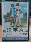 挖寶二手片-0B03-413-正版DVD-日片【洋芋片】-濱田岳 木村文 大森南朋(直購價)海報是影印