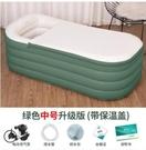 充氣浴缸摺疊大人浴盆家用全身泡澡桶大號便攜式塑料小戶型可坐躺 小山好物