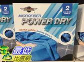 [COSCO代購] C123392 DETAIER'S PREFERENCE 60 X 180CM DRYING TOWEL 超細纖維擦拭布2入