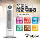 整點超下殺【惠而浦Whirlpool】加濕型PTC陶瓷電暖器 WFHE80AW