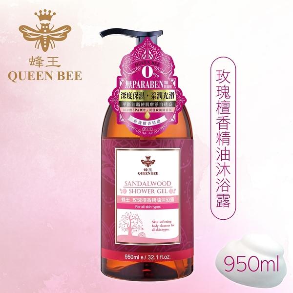 蜂王玫瑰檀香精油沐浴露950ml/瓶