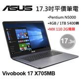 ASUS X705MB-0021BN5000 (X705MB)灰/N5000/4G/1TB/MX1102G/Win10/666636