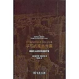 簡體書-十日到貨 R3Y【不可抗拒的帝國:美國在20世紀歐洲的擴展】 9787100105194 商務印書館