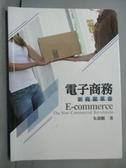 【書寶二手書T3/大學商學_ZKC】電子商務:新商業革命_朱訓麒