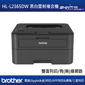 【外箱汙損】brother HL-L2365DW A4 高速雙面無線黑白雷射印表機